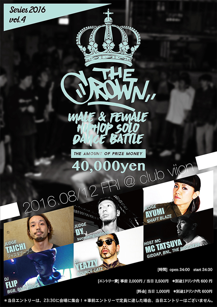 thecrown0812-2