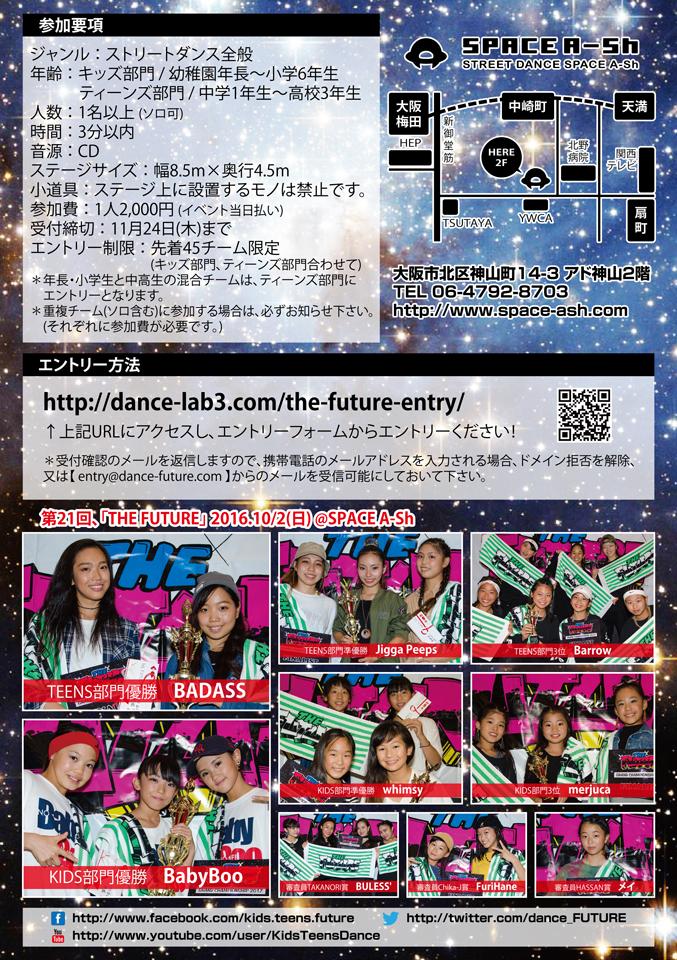 THE FUTURE(ザ フューチャー) 12月4日のフライヤー裏面