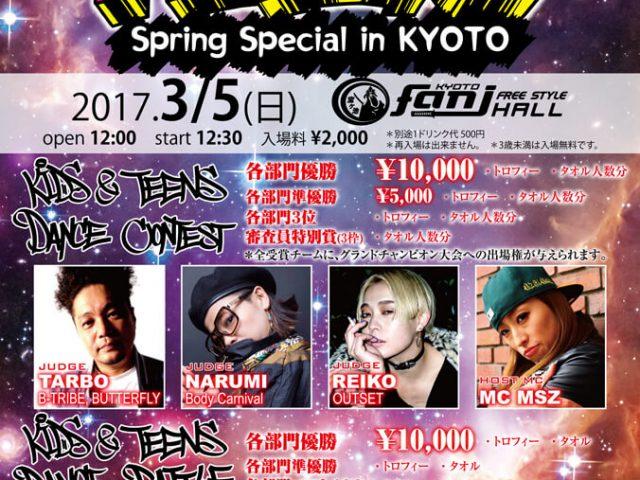 THE FUTURE 2017.3/5 @ 京都FANJ