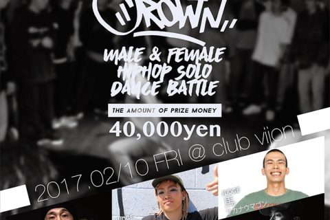 THE CROWN 2017 vol.1 2017.2/10