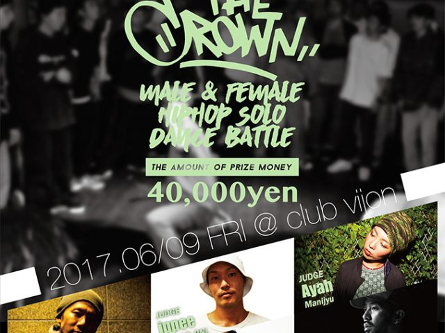 THE CROWN 2017 vol.3 2017.6/9