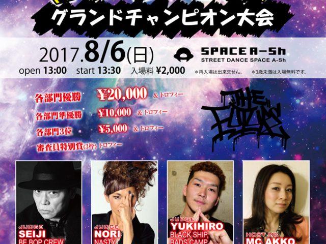 THE FUTURE グランドチャンピオン大会 2017.8/6 @ SPACE A-Sh