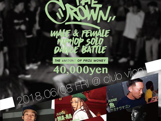 『THE CROWN 2018』vol.3 2018.6/8