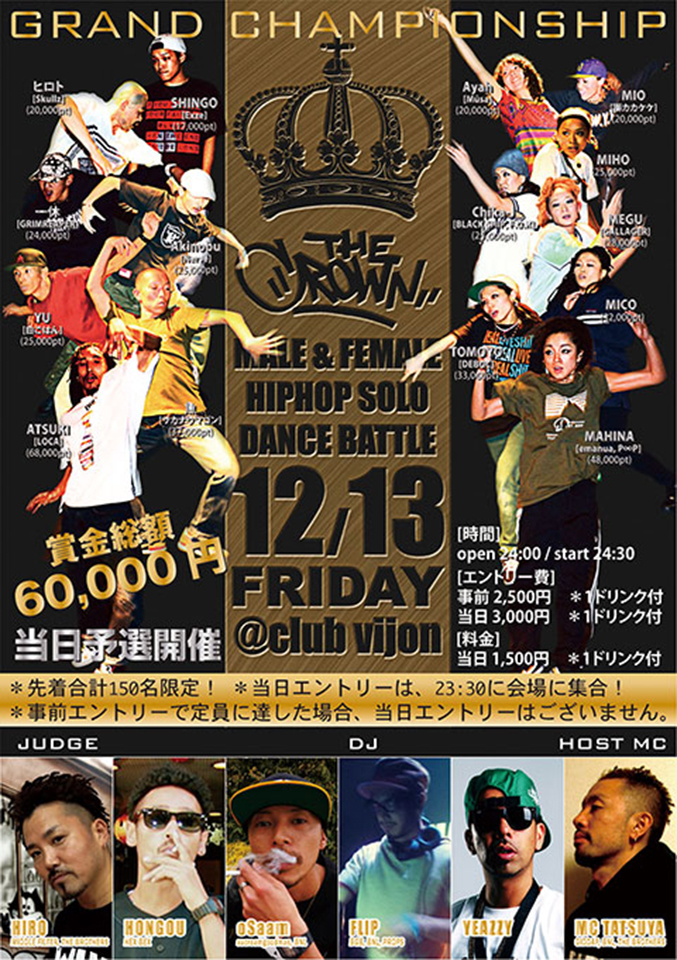 thecrown1213omote