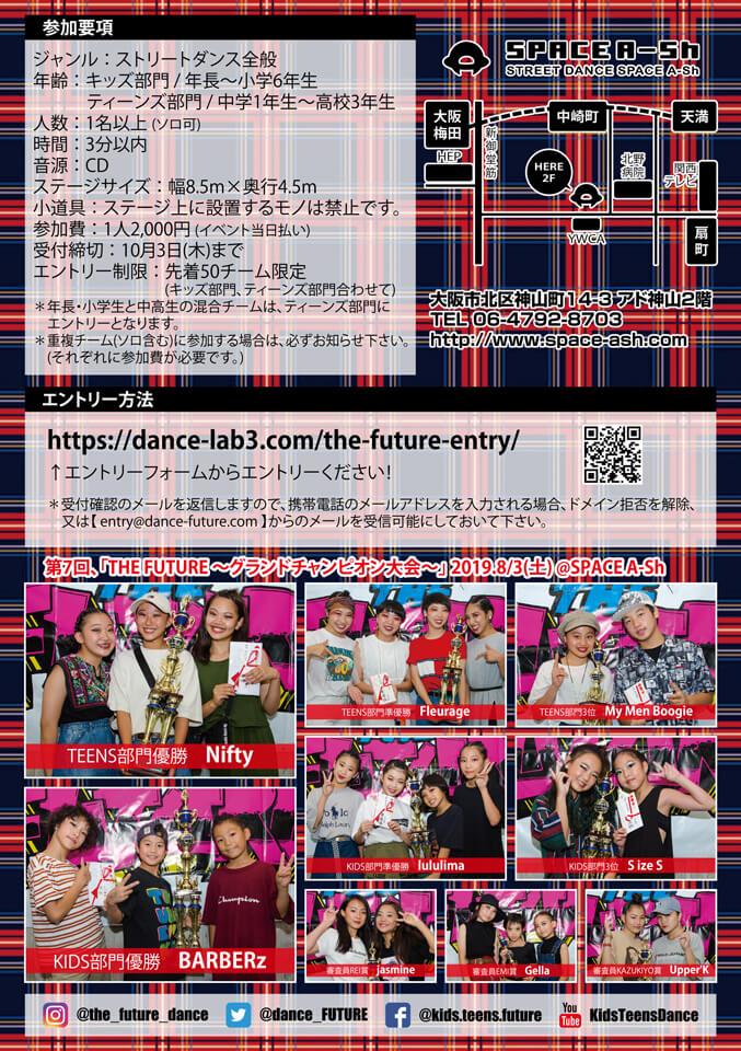 THE FUTURE(ザ フューチャー) 10月13日のフライヤー裏面