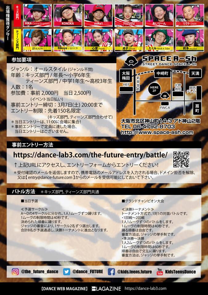 THE FUTURE(ザ フューチャー) 3月8日のフライヤー裏面